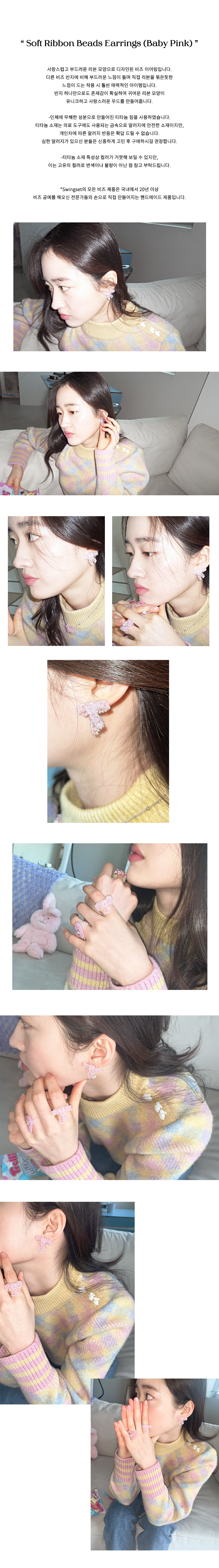 Soft Ribbon Beads Earrings (Baby Pink)