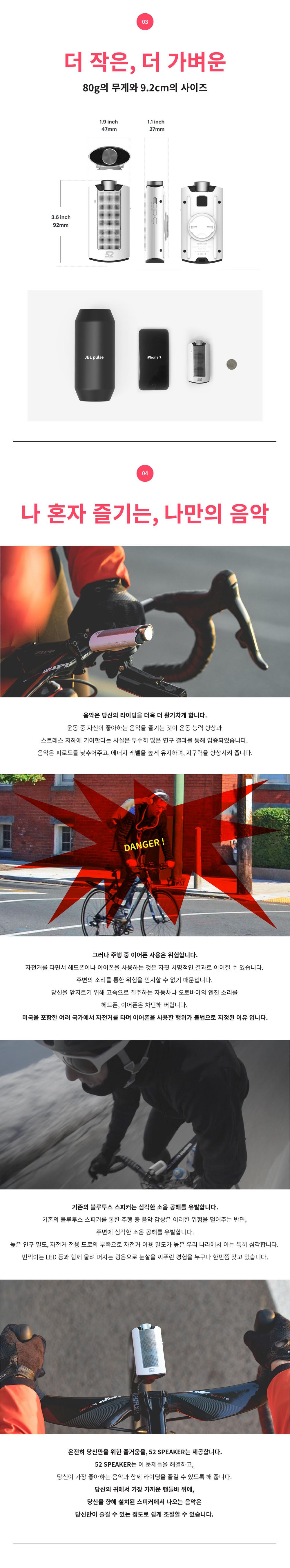 자전거 블루투스 마운트장착 라이딩 52 스피커 - 애니센스, 67,000원, 스피커, 무드등/블루투스 스피커