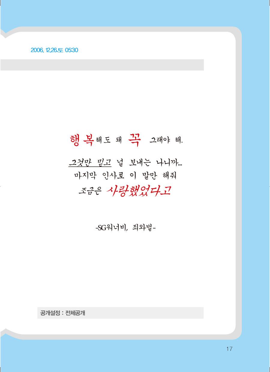 싸이월드 감성