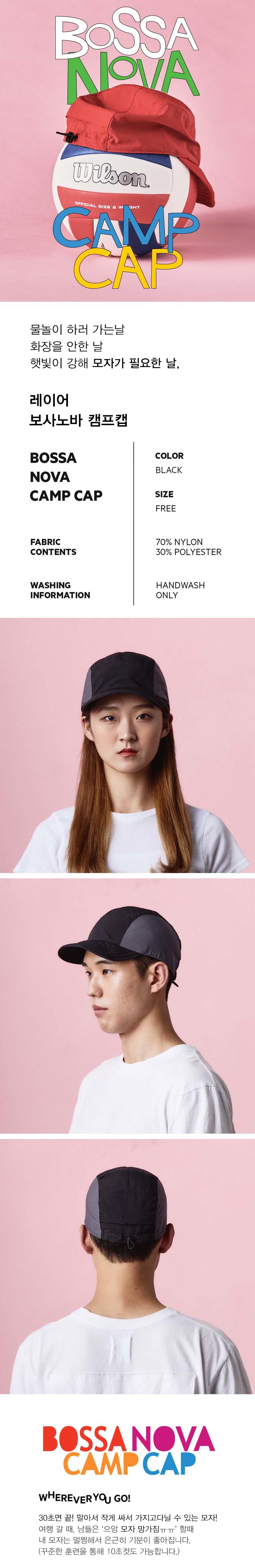 레이어(Leiur) 보사노바 캠프캡 모자