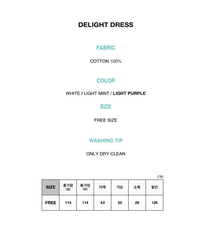 아무르(AMOUR) DELIGHT DRESS_LIGHT PURPLE