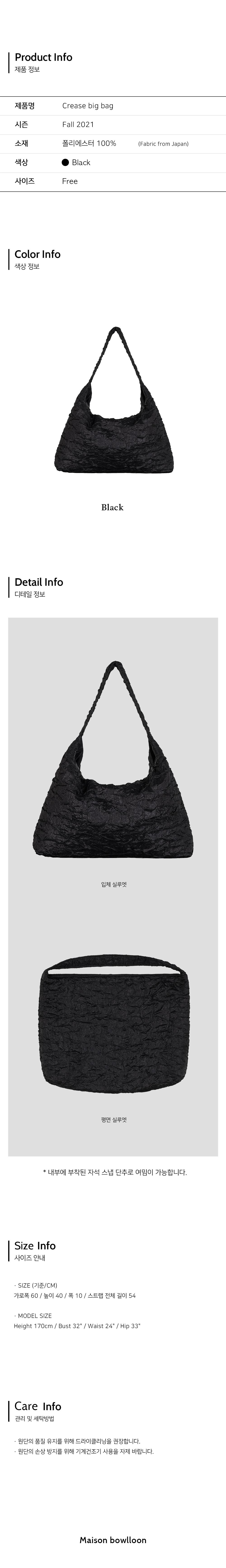 보울룬(BOWLLOON) CREASE BIG BAG